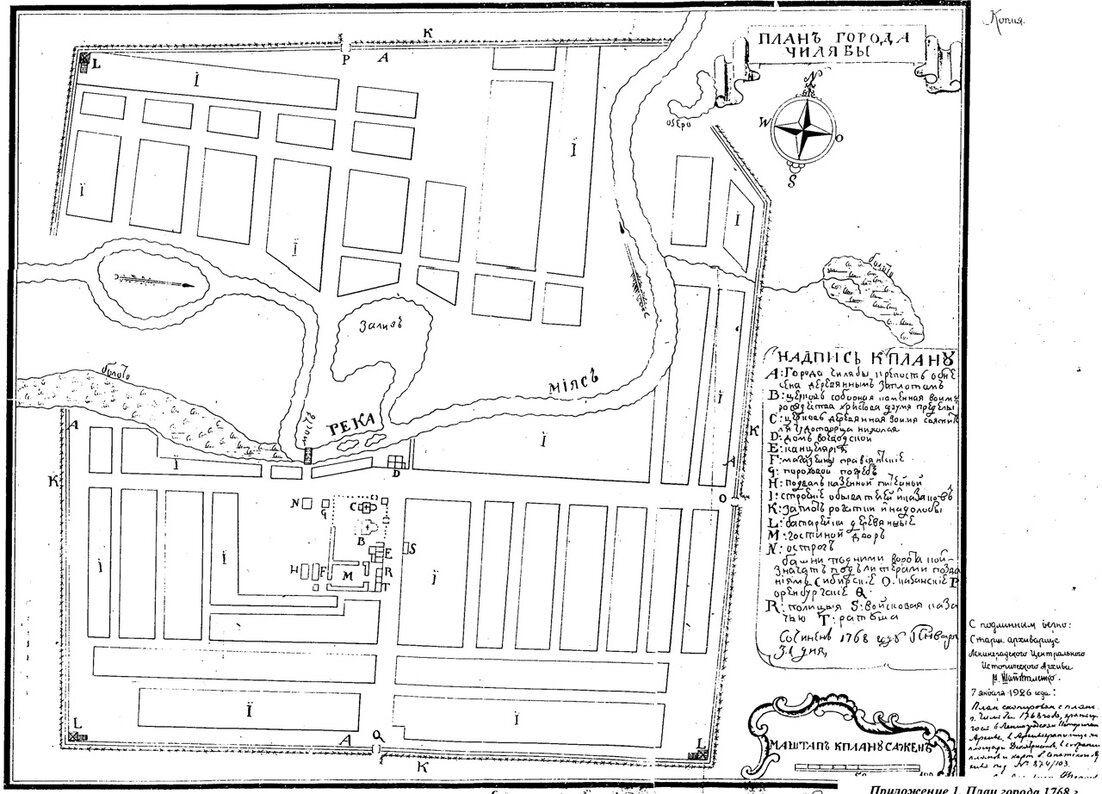 """План """"города Чилябы"""" 1768 года. Под литерой """"Р"""" показаны Казанские ворота. А улица, которая к ним ведет, в документах конца XVIII - середины XIX в называлась Уфимской."""