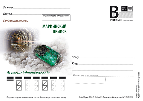 Почта России выпустила тысячу почтовых карточек с уральским изумрудом «Губернаторский»