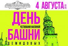 День чествования Наклонной башни Демидовых в Невьянске