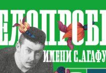 инклюзивный велопробег, велопробег Екатеринбург, Екатеринбург, Свердловская область, Дом Агафуровых, Музейный клуб Дом Агафуровых, мероприятия в Екатеринбурге, куда пойти Екатеринбург,