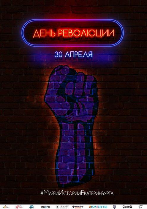 «День революции» в Музее истории Екатеринбурга