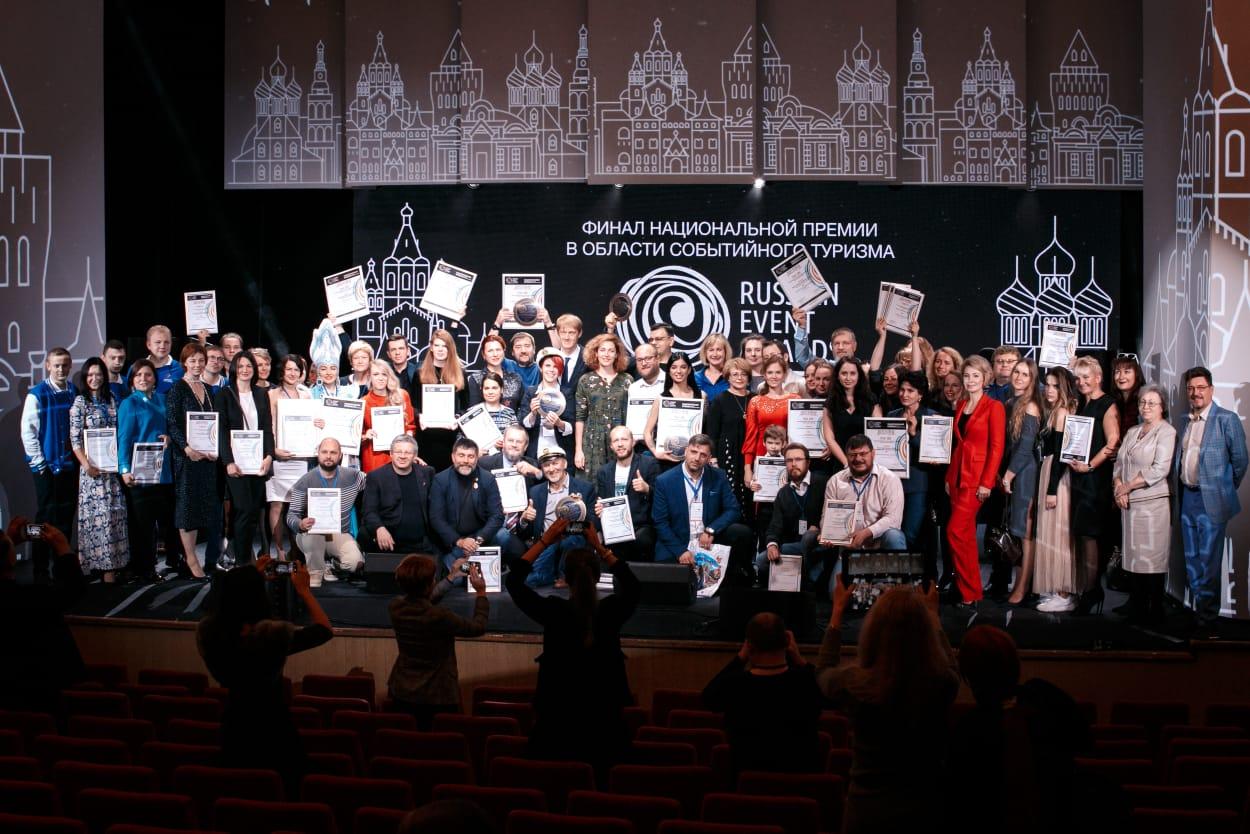 Стали известны имена лауреатов Национальной премии в области событийного туризма Russian Event Awards — 2018