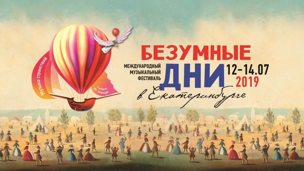 Фестиваль «Безумные дни» — 2019 в Екатеринбурге