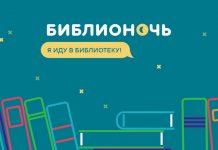 Библионочь-2017 в Екатеринбурге