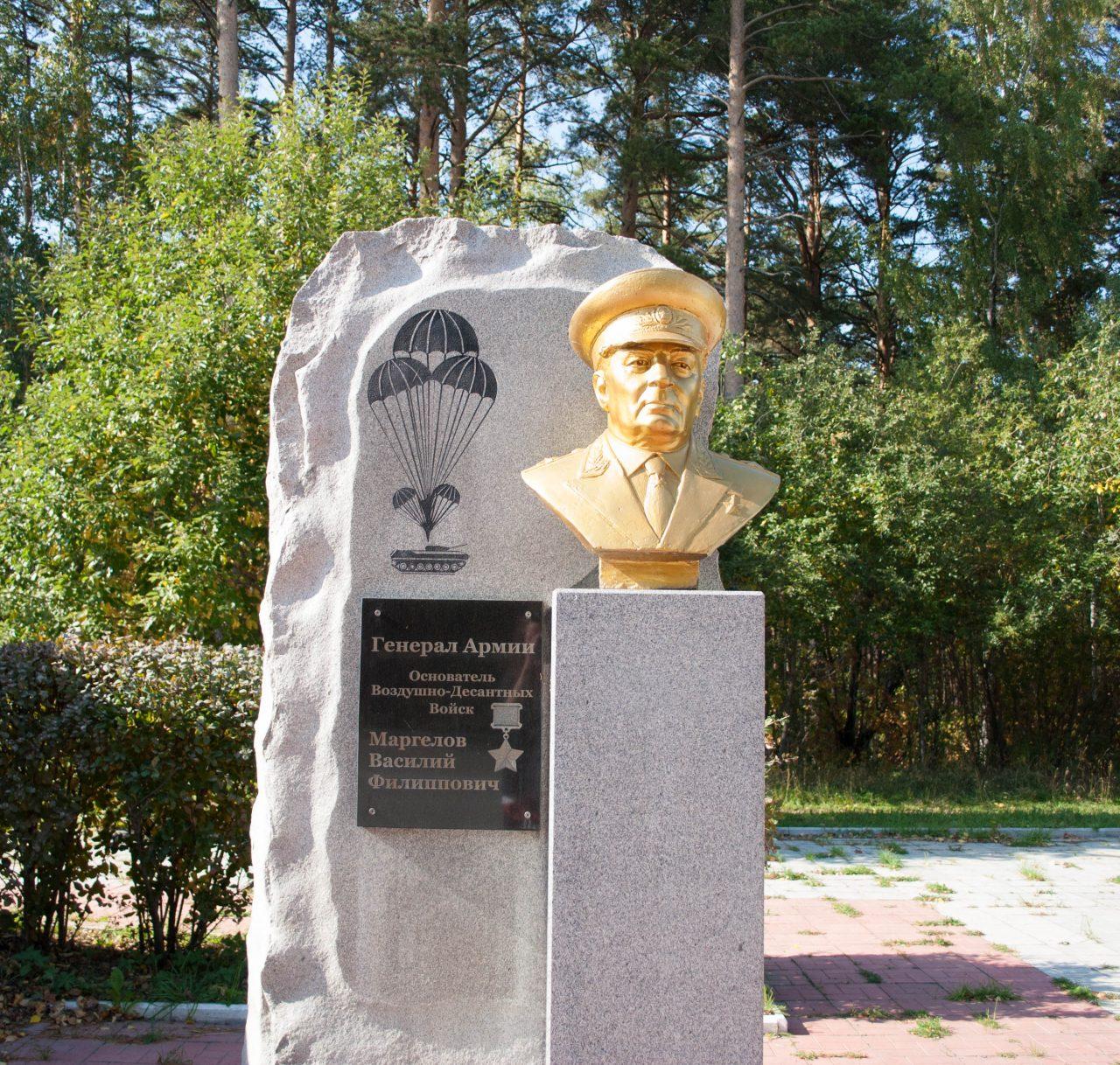 Памятник В. Ф. Маргелову -- основателю воздушно-десантных войск