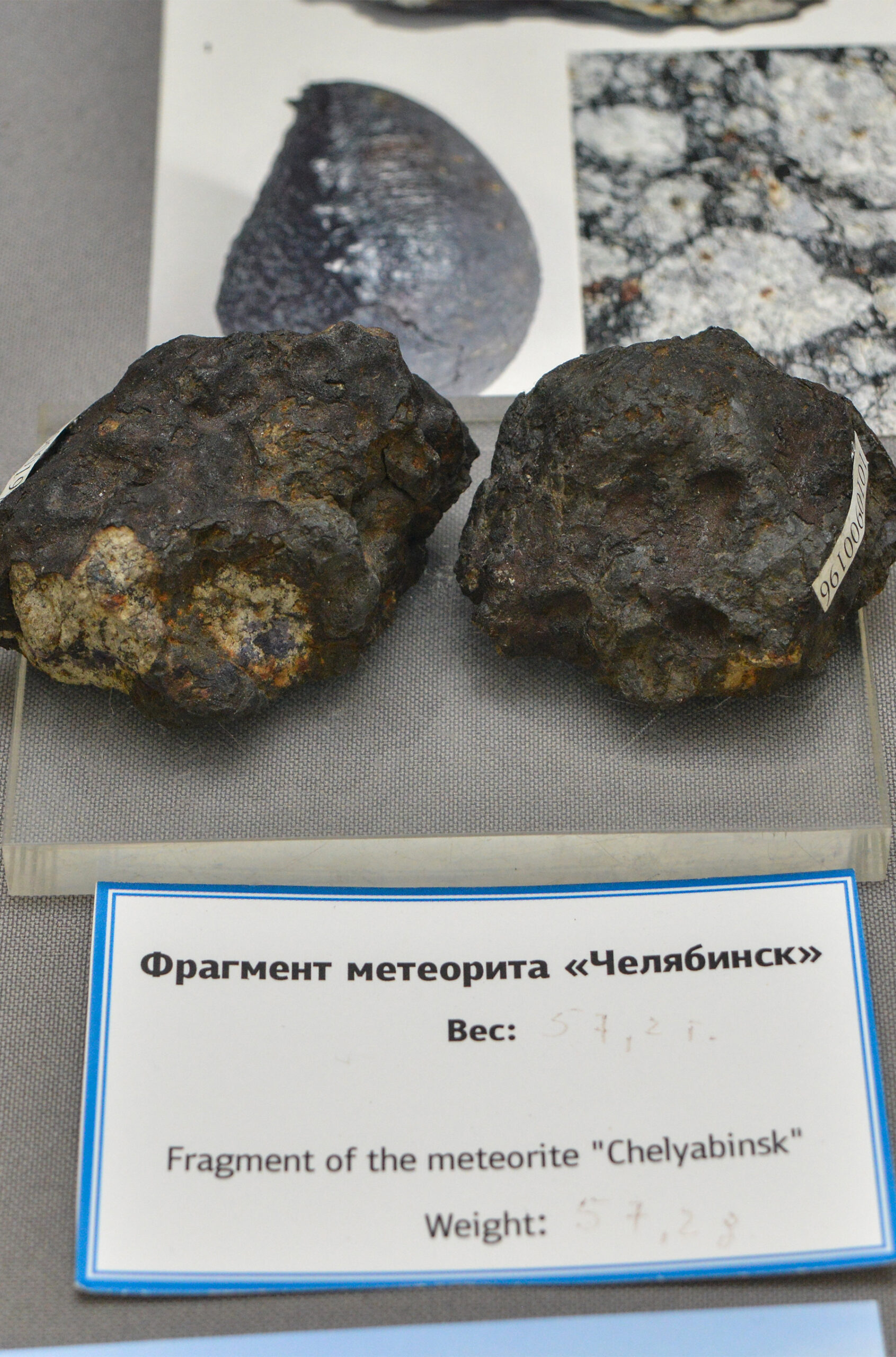 "метеорит ""Челябинск"""