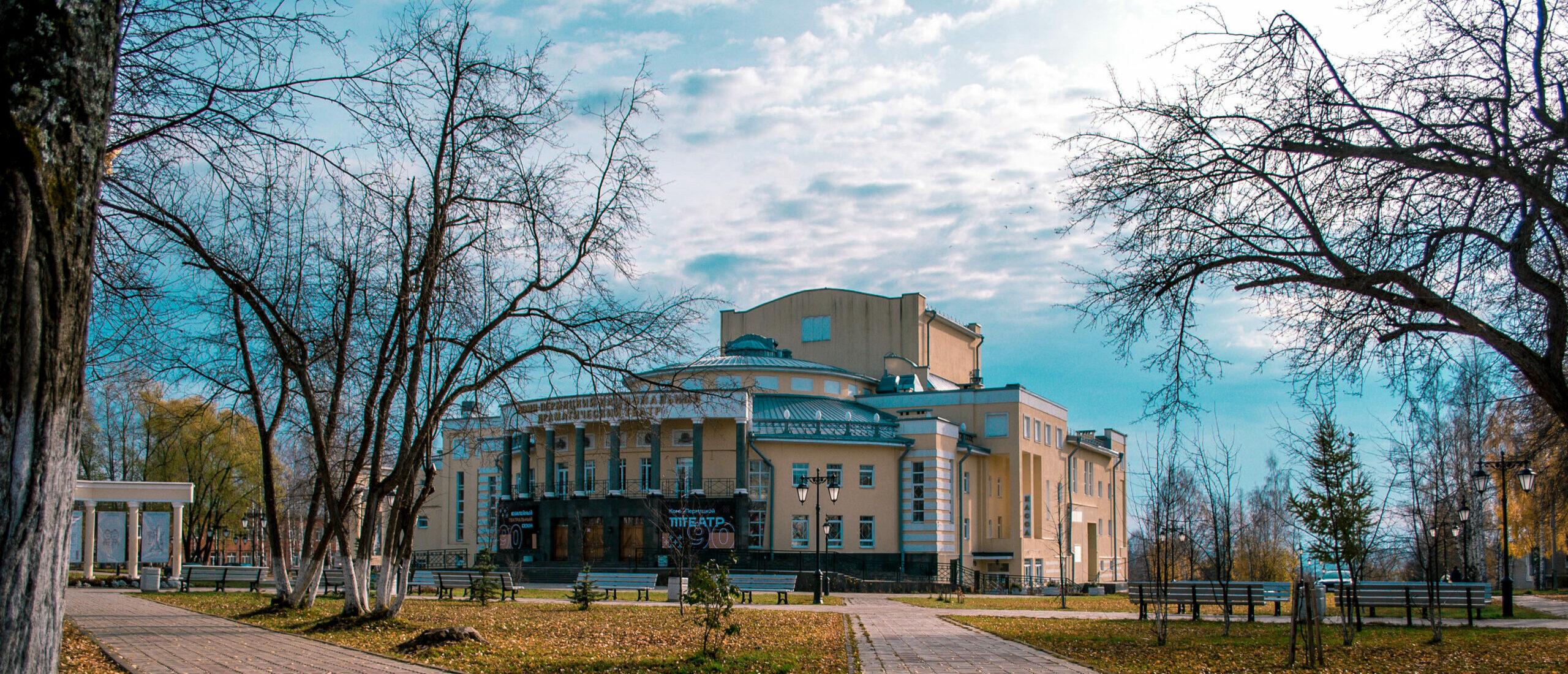 Кудымкар