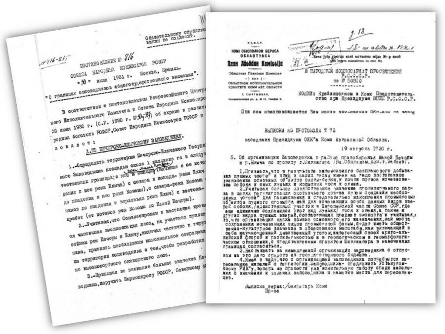 Документы о создании заповедника