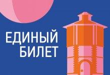 Поступил в продажу «единый билет» проекта «Ночь музеев в Екатеринбурге - 2018»