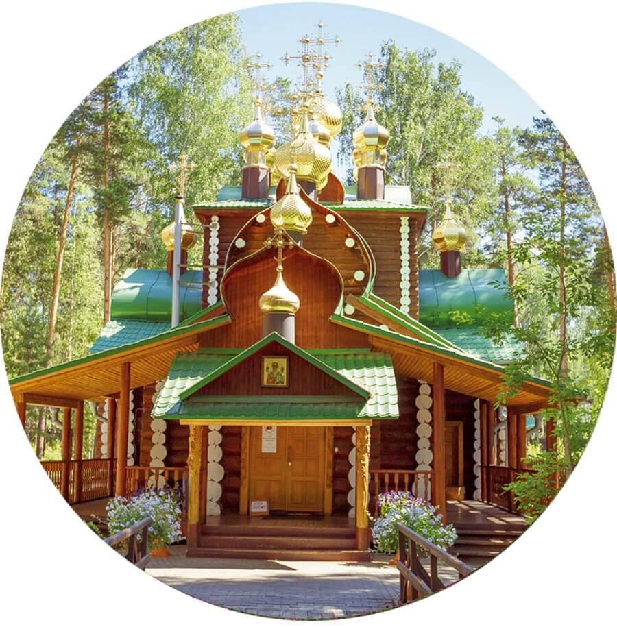 Мужской монастырь святых Царственных страстотерпцев на Ганиной Яме, Екатеринбург, Царским маршрутом