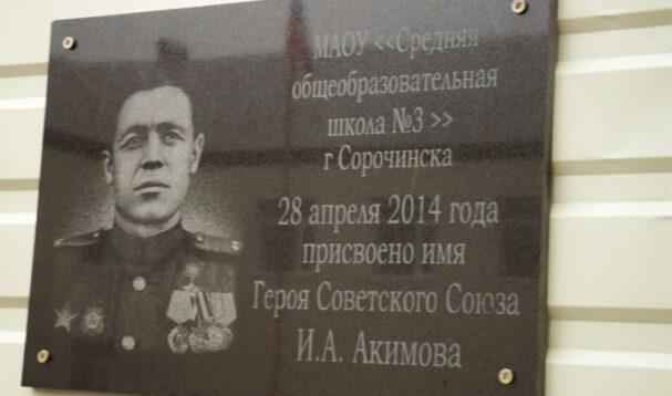 Герой Советского Союза родом из Сорочинска