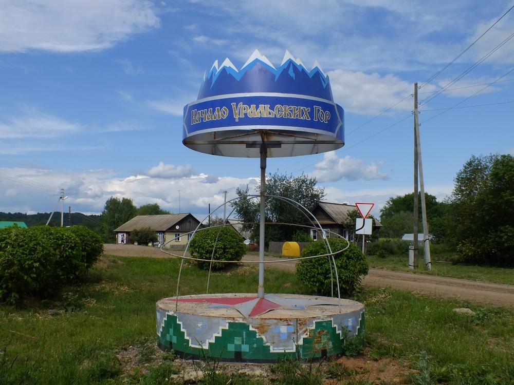 село Горы