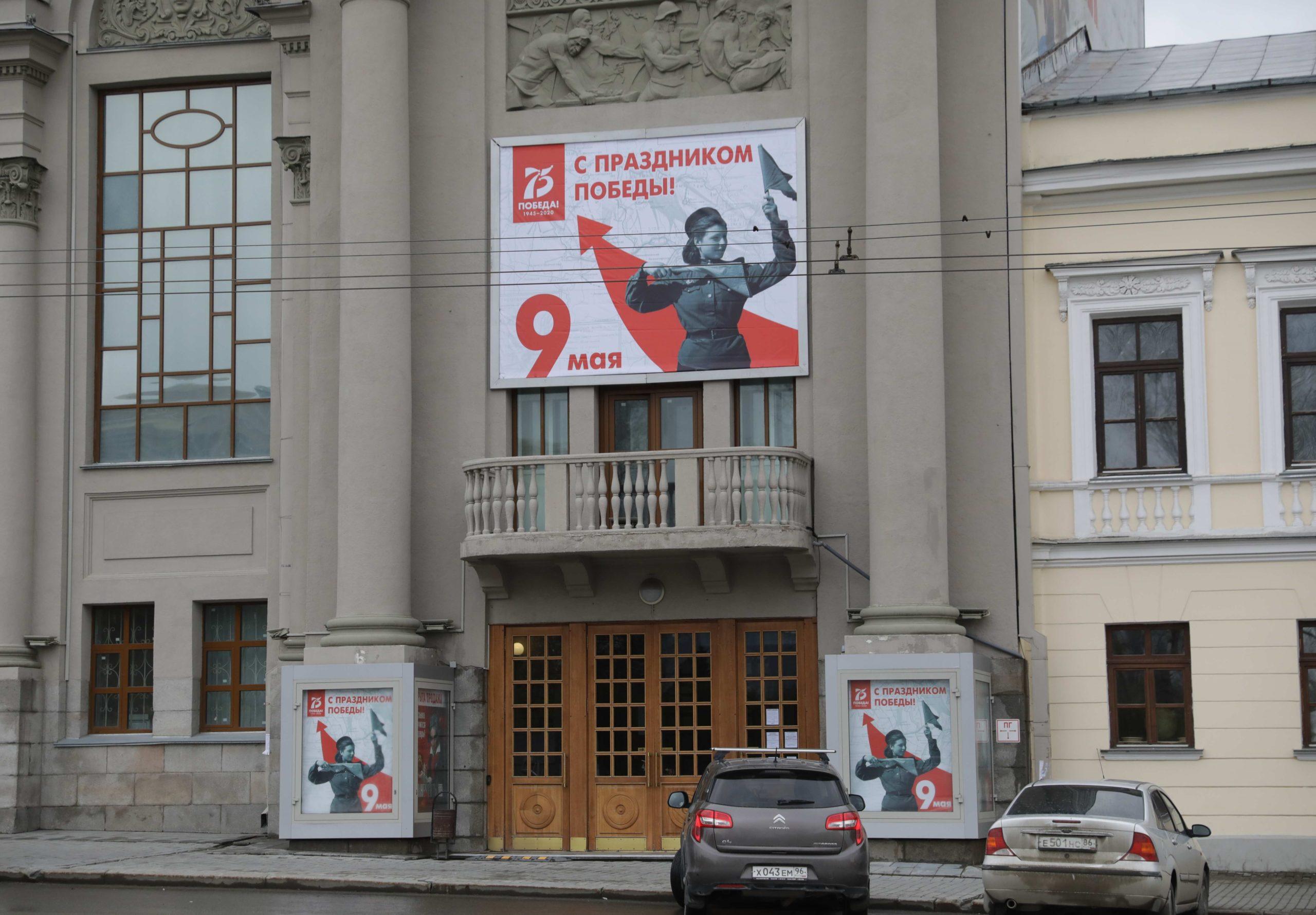 75-летие Победы, 9 мая, День Победы, Екатеринбург, Свердловская Филармония, мероприятия в Екатеринбурге
