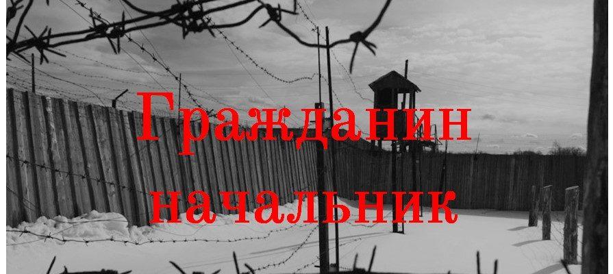 Ухта, Республика Коми, история Урала, ГУЛАГ, Бурдаков, Семен Бурдаков,