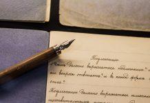 Музей истории Екатеринбурга, Екатеринбург, Свердловская область, выставка, Вещь