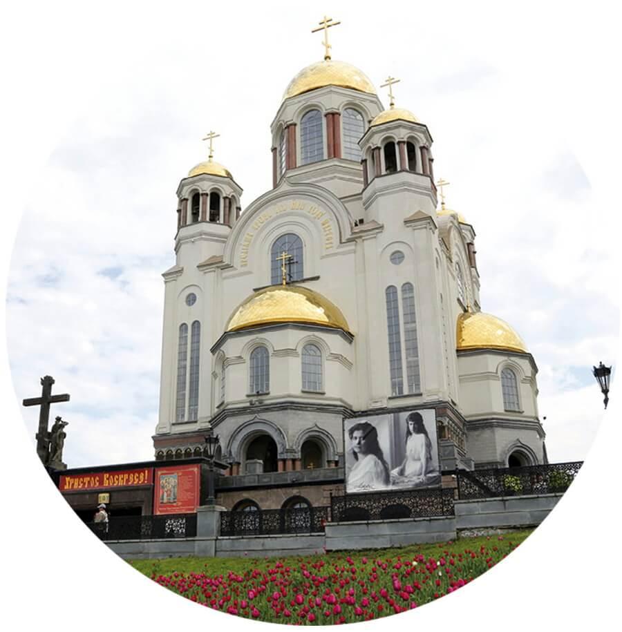 Храм-памятник на крови, Екатеринбург, Царским маршрутом
