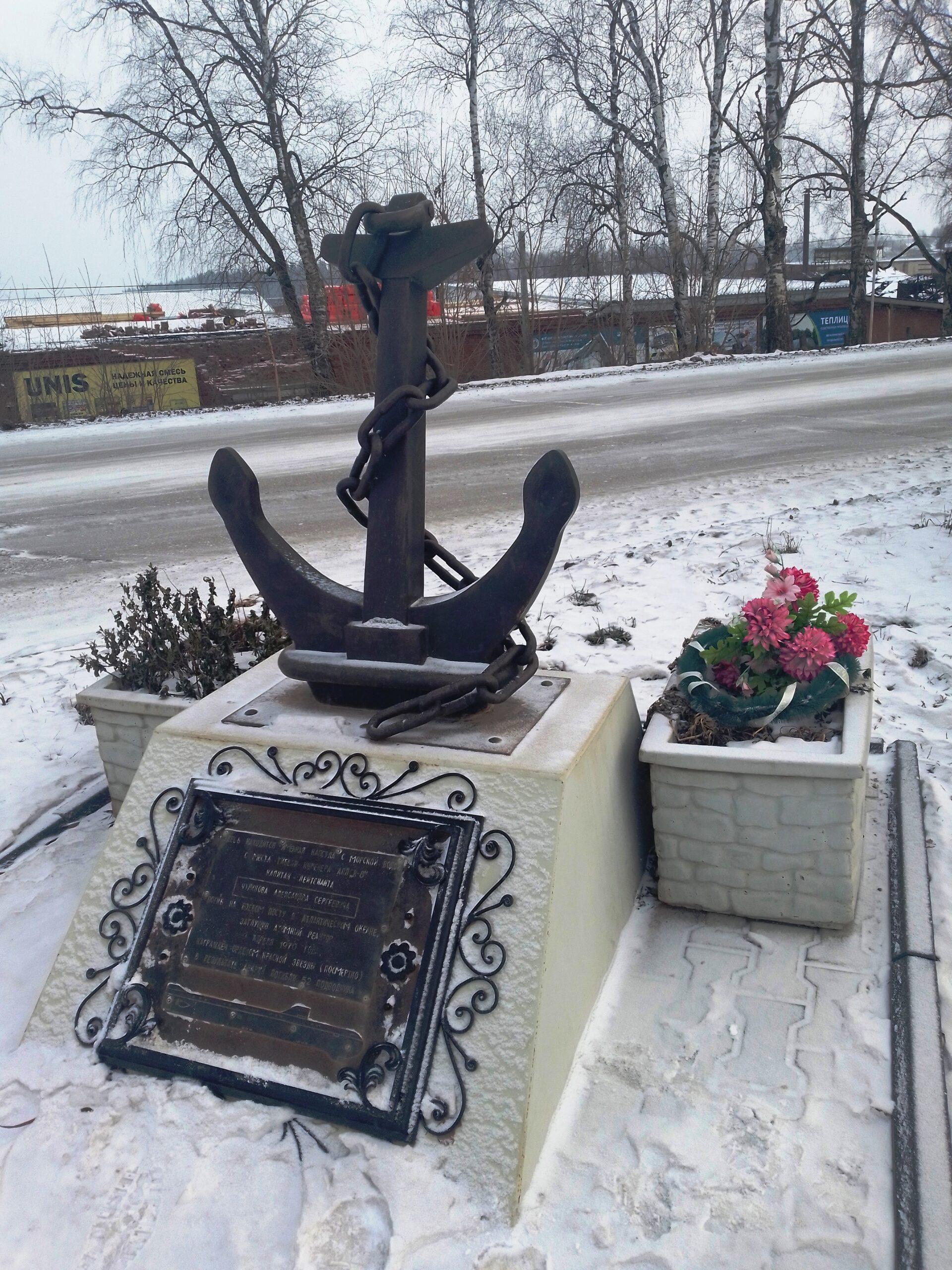 Памятник подводнику А. С. Чудинову