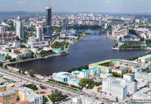Красная Линия Екатеринбурга