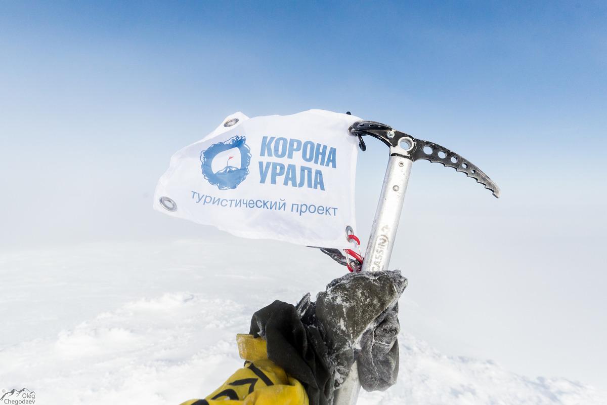 Туристический проект «Корона Урала»