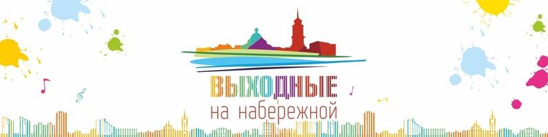 Фестиваль, Выходные на набережной, Пермь, Пермский край