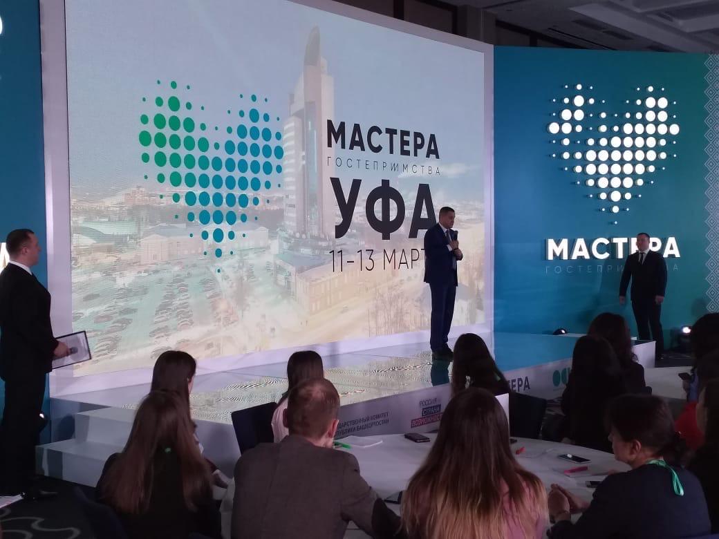 Уфа, Башкортостан, От Урала до Поволжья, Мастера гостеприиимства, туризм