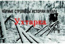 Ухтпечлаг, Ухтарка, Большой террор, история Урала, Кашкетин, ГУЛАГ,