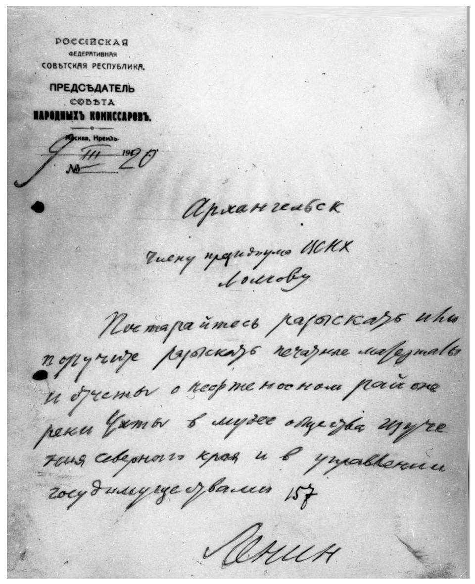 Ленин — Ломову