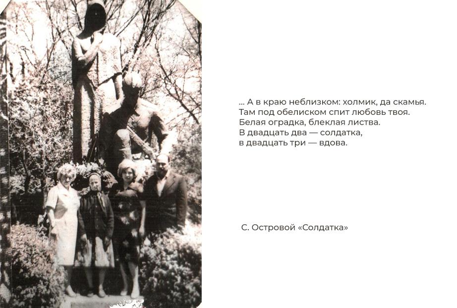 Медведкина А.А. в Сев. Осетии стих