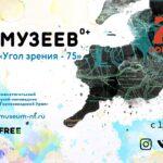 Ночь музеев, Нижний Тагил, Музей заповедник Горнозаводской Урал