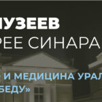 Ночь музеев, Свердловская область, Синара Арт, Ночь музеев-2020, Музей истории медицины, 75-летие Победы