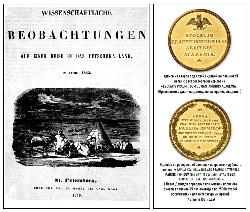Обложка книги. Демидовская медаль за книгу
