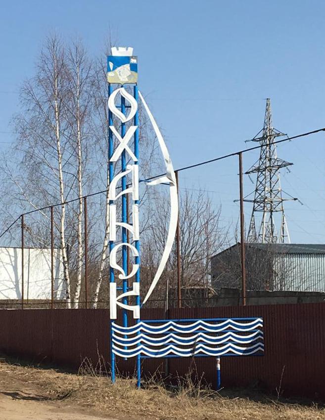 Оханск