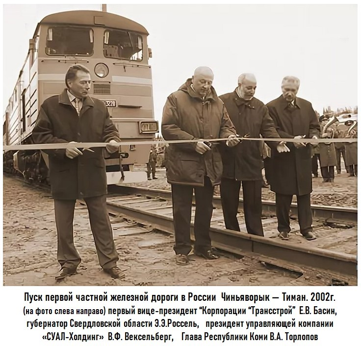 Открытие железной дороги Чиньяворык-Тиман. 2002 год.