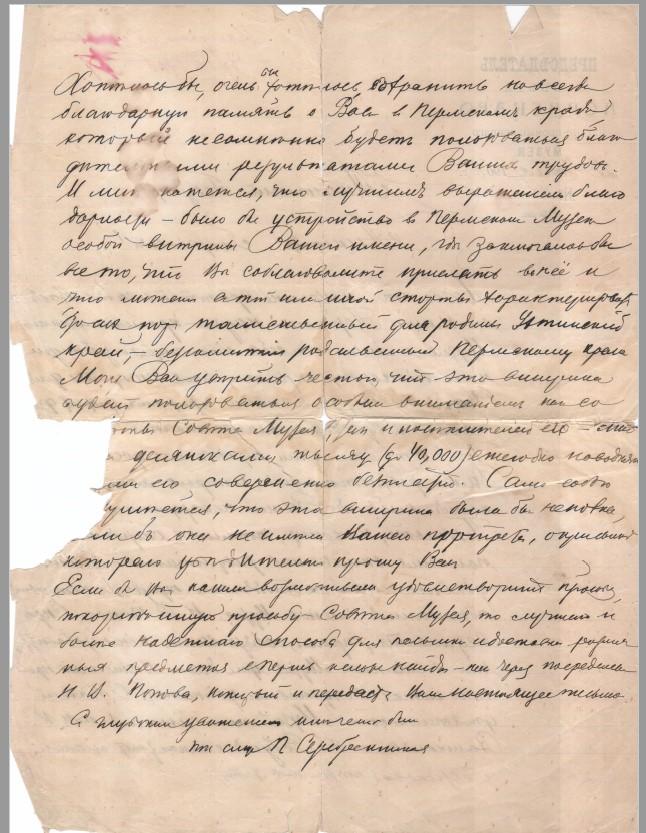 Александр Гансберг: Два письма