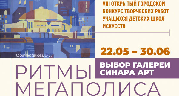 Синара Центр, Галерея Синара Арт, выставки Екатеринбург, художественная выставка, Екатеринбург, Свердловская область