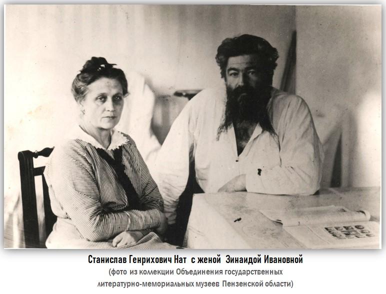 С.Г.Нат с женой