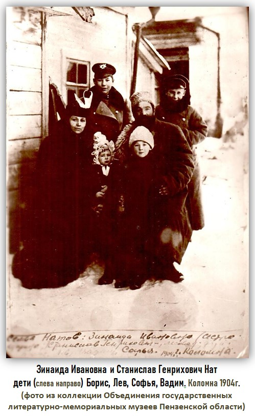 С.Г.Нат с женой и детьми