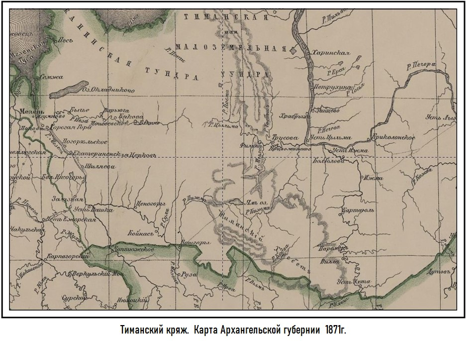 Тиманский кряж на карте Архангельской губернии изд.1871 г.