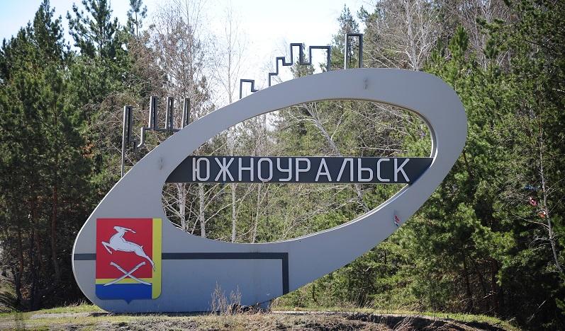 Южноуральск-въездной знак