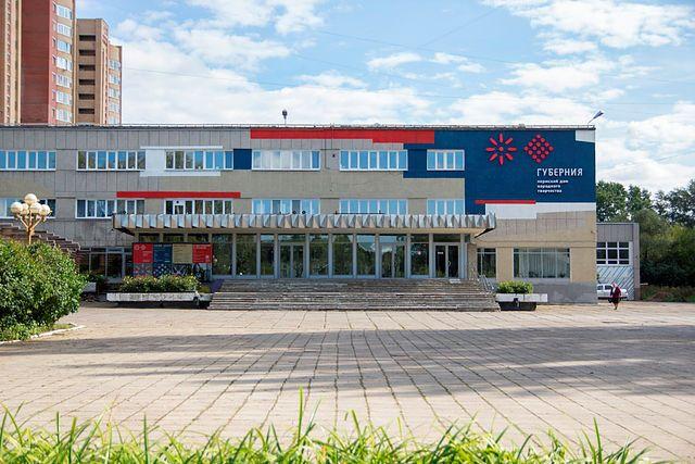 Пермский дом народного творчества «Губерния» 