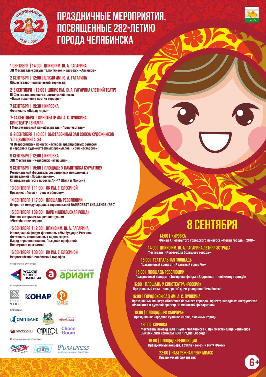 Афиша Дня города Челябинска, Челябинск, Челябинская область