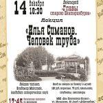 Афиша лекции Симонов