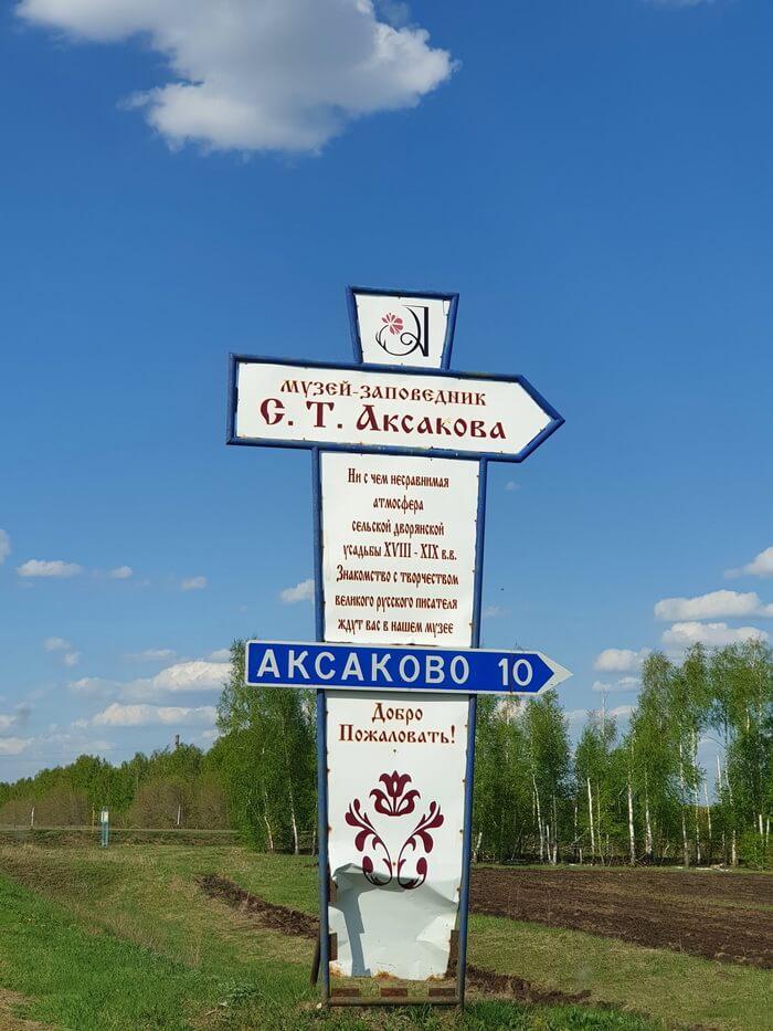 Аксаковские места на Урале: Ново-Аксаково, Знаменское, Аксаково