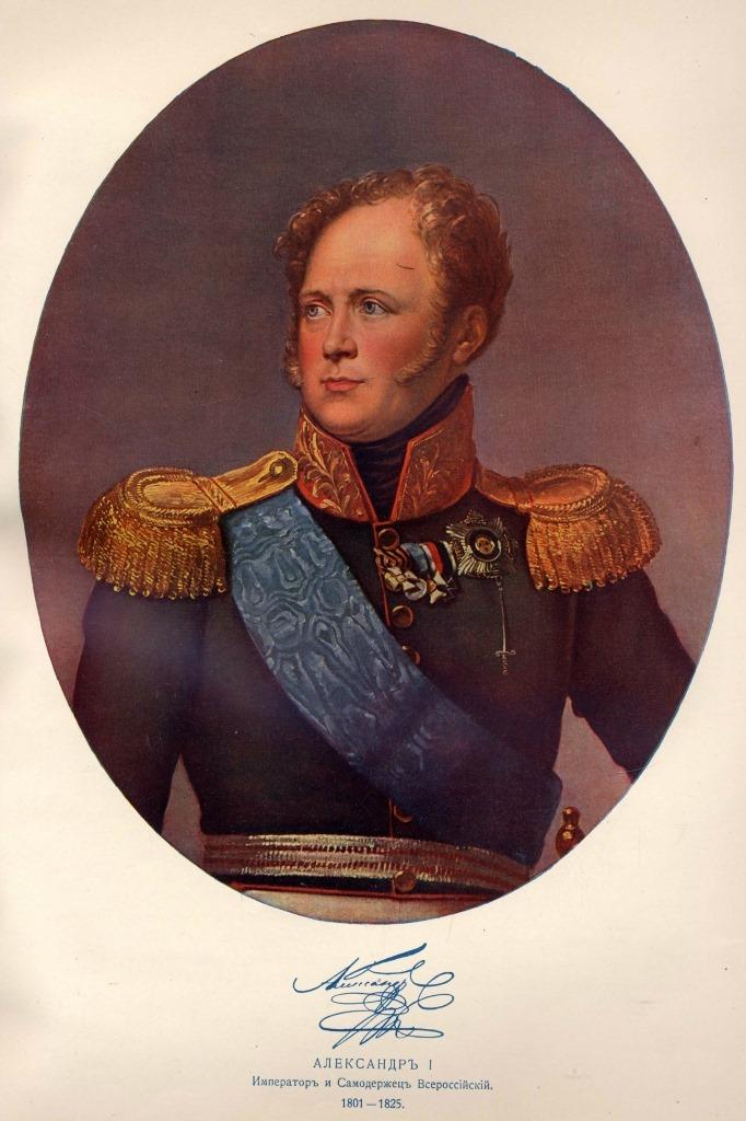Давненько к нам цари не приезжали: Александр I и Южный Урал