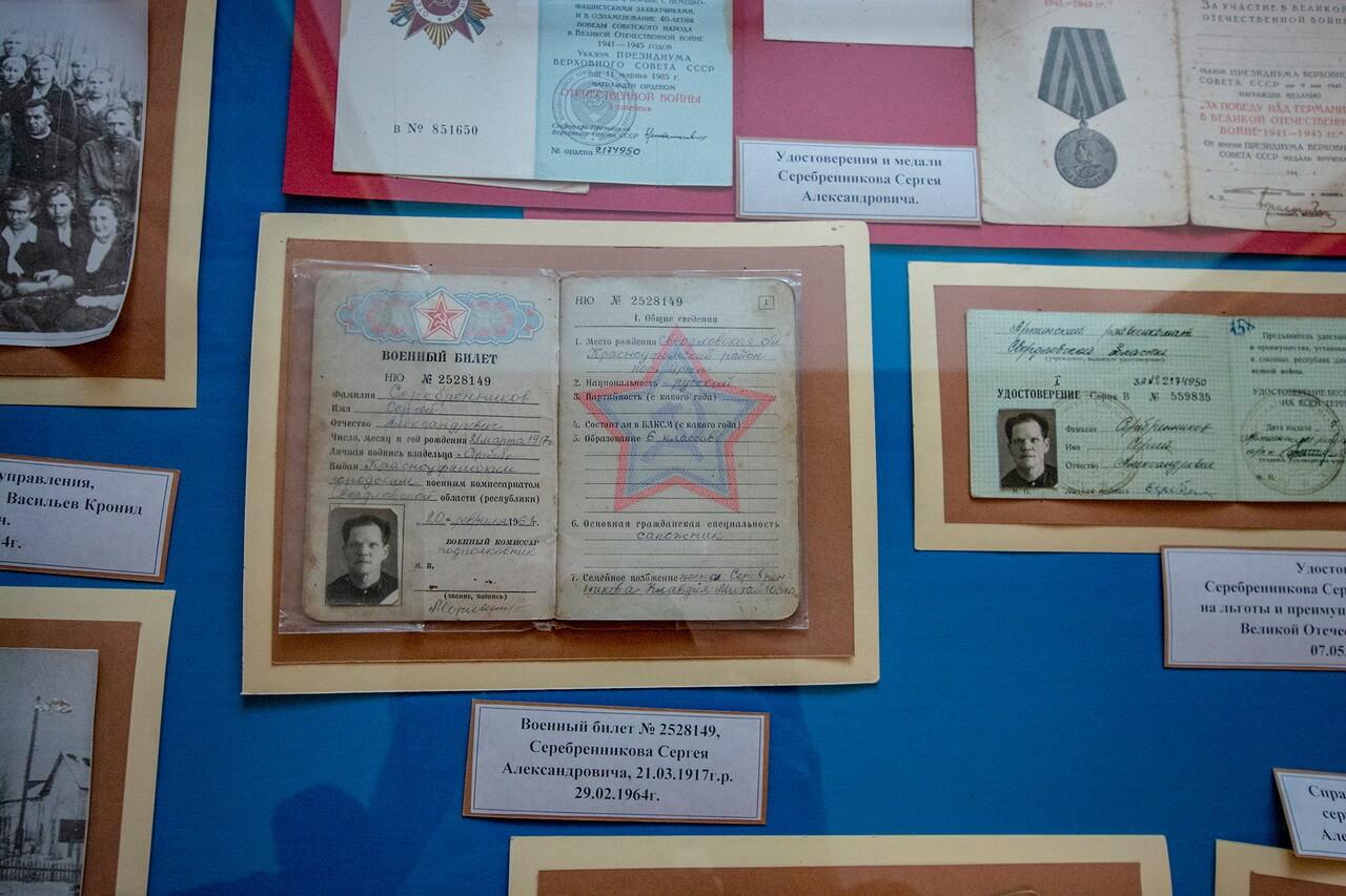 Артинский исторический музей, Арти, Свердловская область