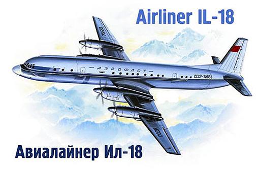 Катастрофа Ил-18 под Магнитогорском (1972 год)