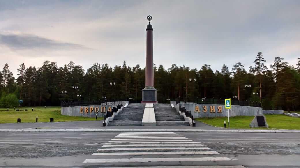 Обелиск Европа-Азия, Екатеринбург
