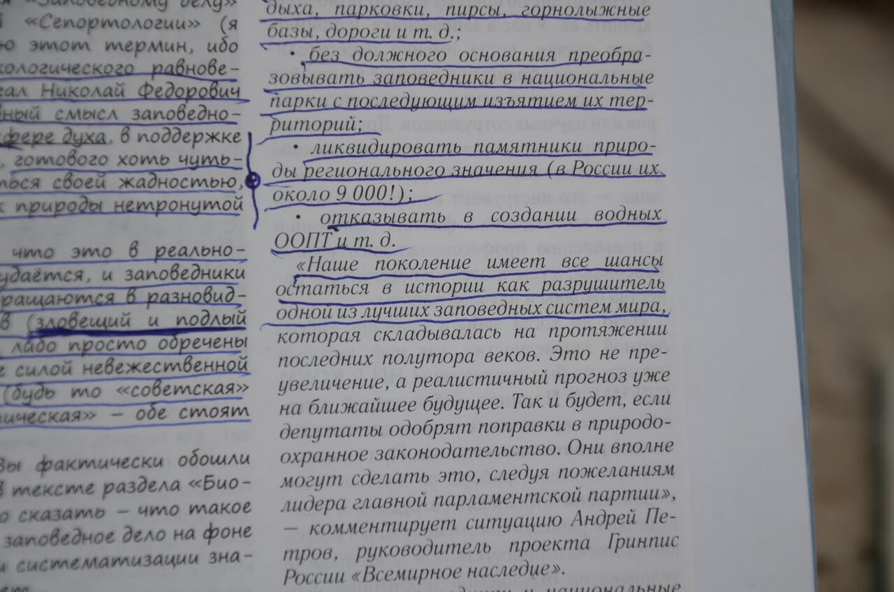 Кордон Лыпья, Вишерский заповедник
