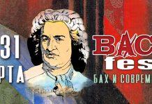 Баховский фестиваль в Екатеринбурге (Bach-fest)