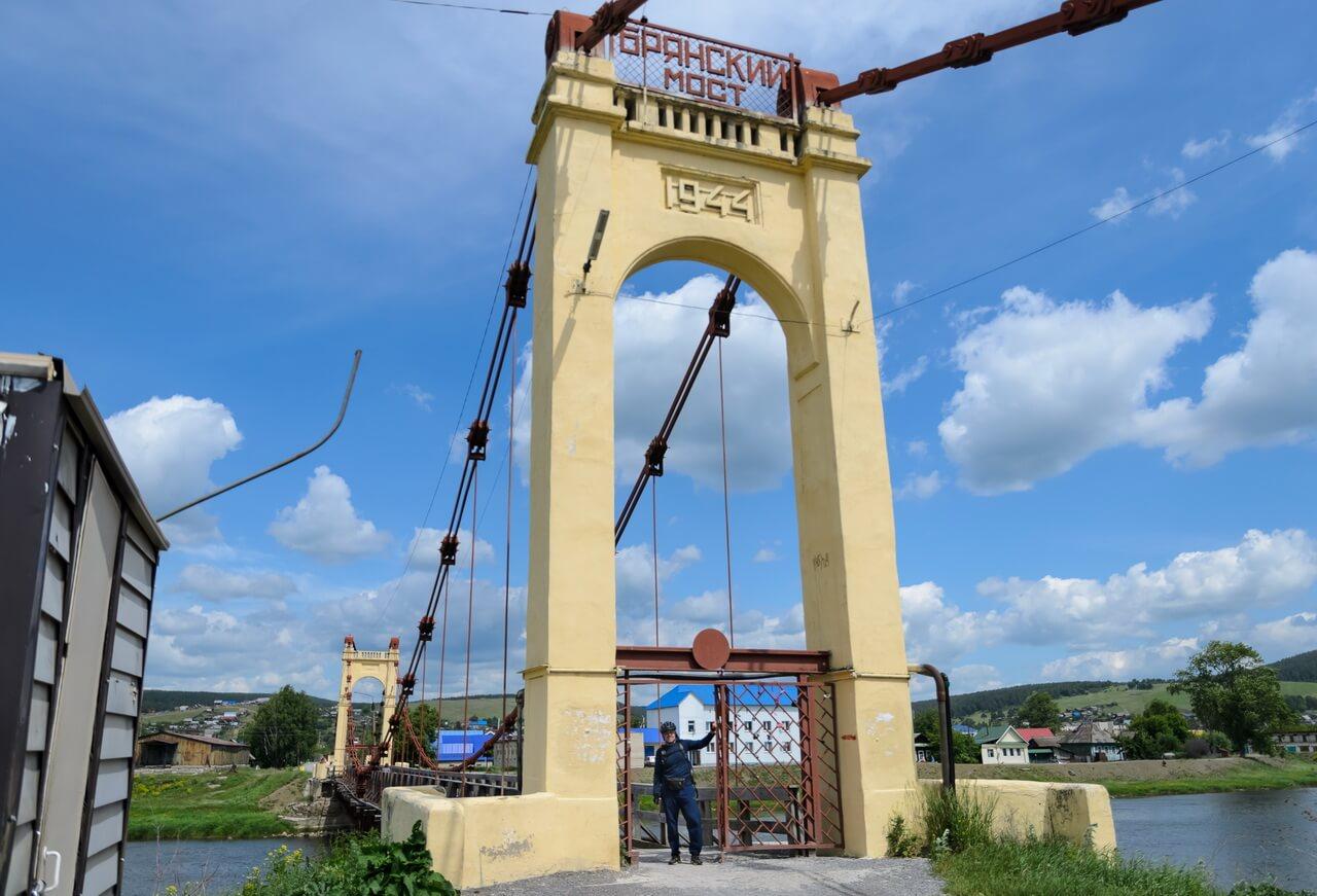 Усть-Катав, Брянский мост